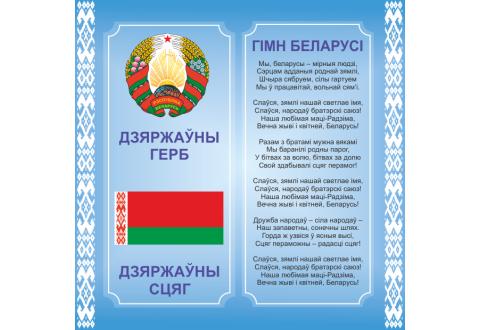 4402 Стенд информационный с государственной символикой Республики Беларусь