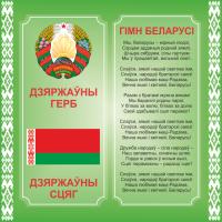 4403 Стенд информационный с государственной символикой Республики Беларусь