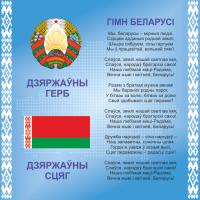 4404 Стенд информационный с государственной символикой Республики Беларусь