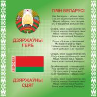 4405 Стенд информационный с государственной символикой Республики Беларусь