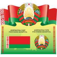 4406 Стенд информационный с государственной символикой Республики Беларусь