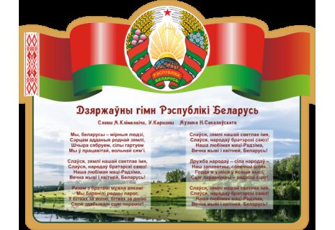 4407 Стенд информационный с государственным гимном Республики Беларусь