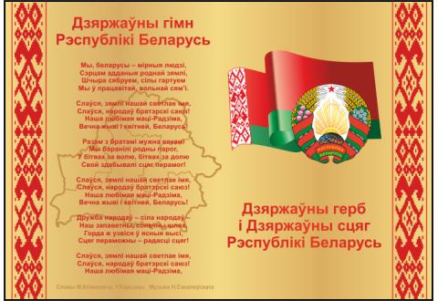4408 Стенд информационный с государственной символикой Республики Беларусь