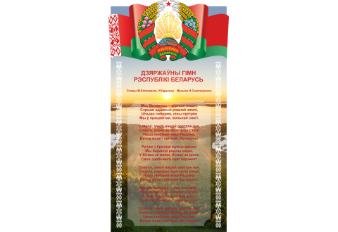 4409 Стенд информационный с государственным гимном Республики Беларусь