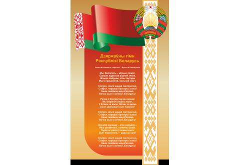 4417 Стенд информационный с государственным гимном Республики Беларусь