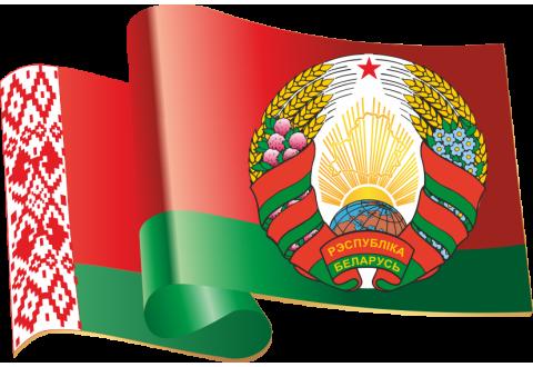 4420 Фигурная форма государственный флаг и государственный герб Республики Беларусь