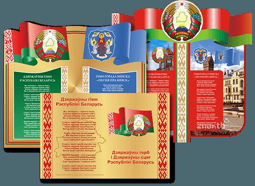 Стенды с символикой Республики Беларусь