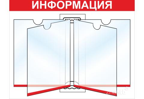 Перекидная система на планшете с заголовком на 4 вертикальных листа А4