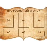 Стенды Профсоюзный уголок 3 кармана А4