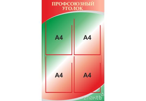 Стенды Профсоюзный уголок карманы А4
