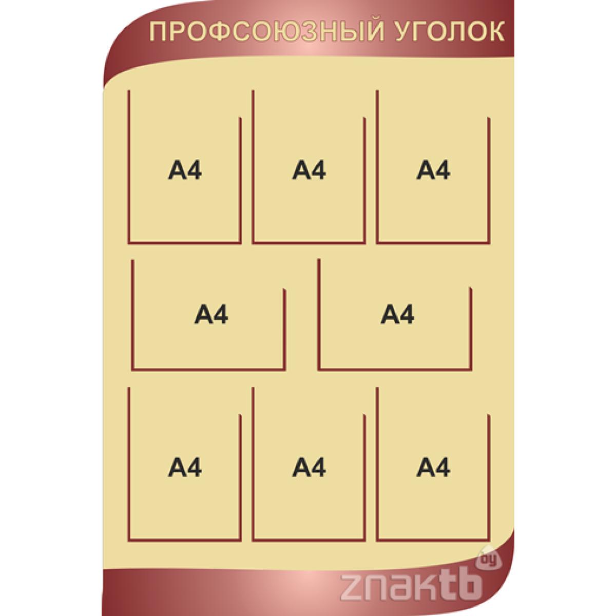 Стенды Профсоюзный уголок 8 карманов А4
