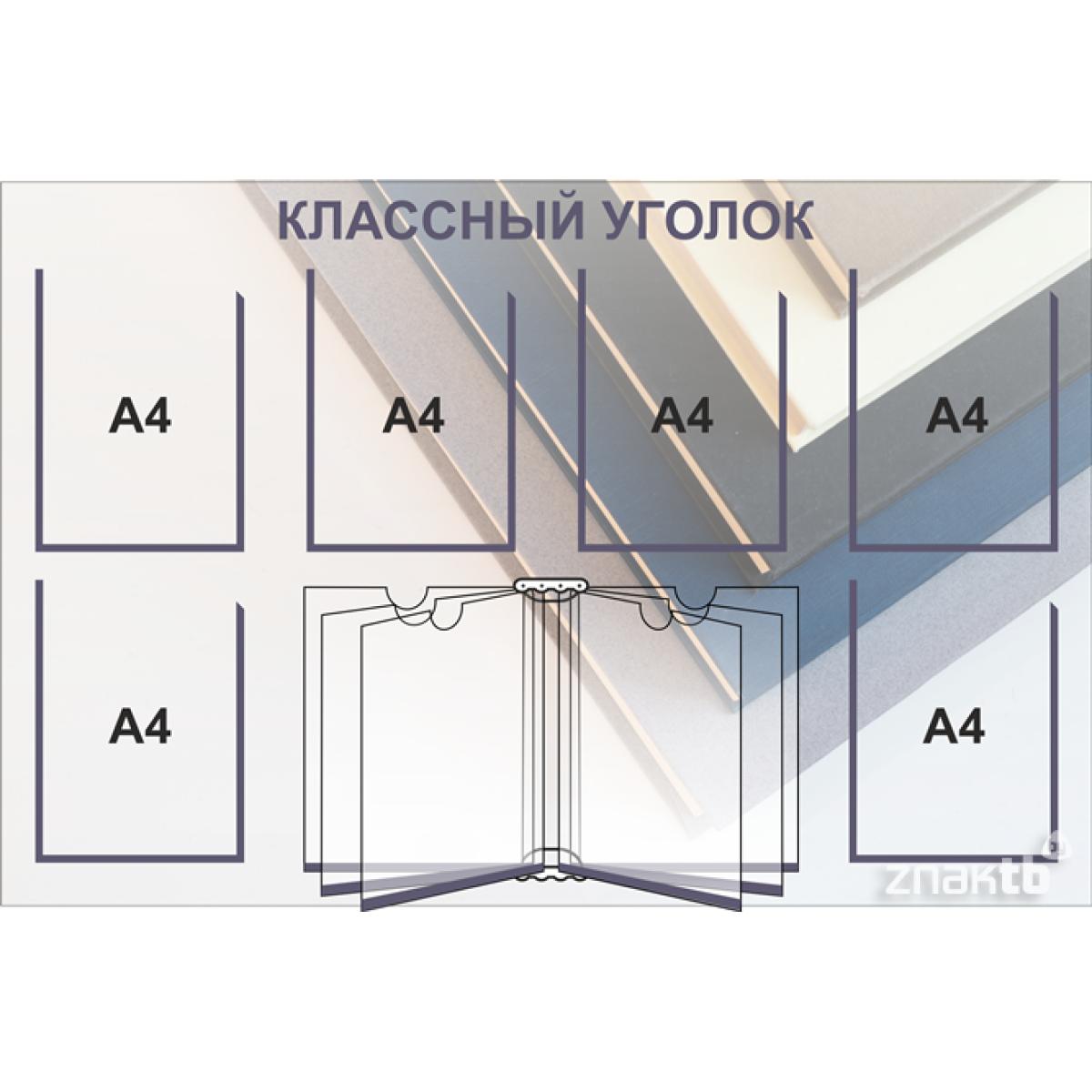 Стенд информационный для школ с 6 карманами (А4) и 1 книгой (А4)