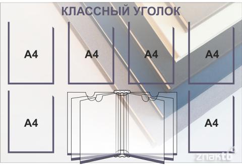 2494 Стенд информационный для школ с 6 карманами (А4) и 1 книгой (А4)