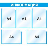 Стенд информационный 3007 750*700 мм, 5 карм А4