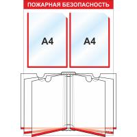 Стенд информационный 3202, 720*500 мм, 2 карм А4,книга