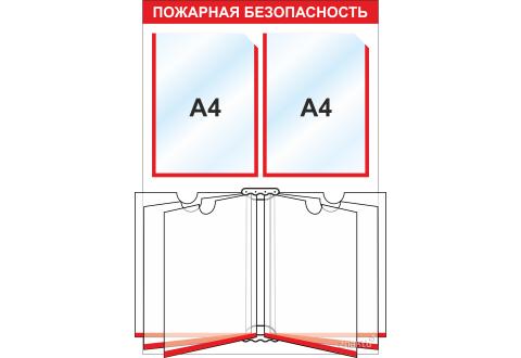 Стенд информационный 3202, 500*720 мм, 2 карм А4,книга