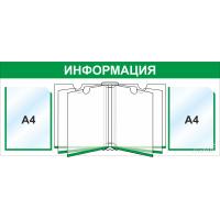 Стенд информационный 3208, 1000*400 мм, 2 карм А4, книга А4