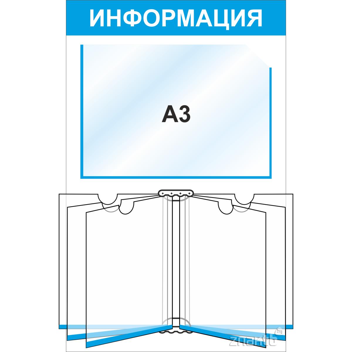 Стенд информационный 3209, 720*510  мм, карман А3, книга А4