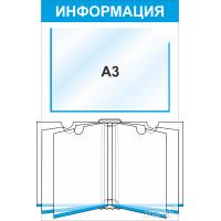 Стенд информационный 3209, 500*720 мм, карман А3, книга А4