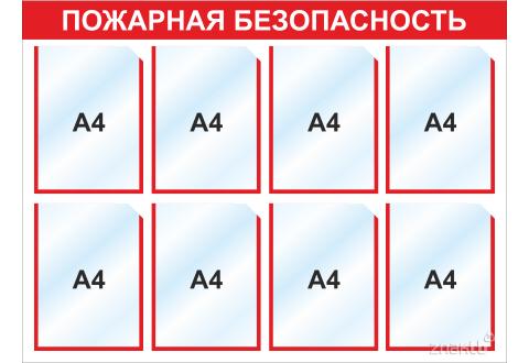 Стенд информационный 3004 , 1000*750 мм, 8 карм А4