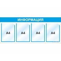 Стенд информационный 3012, 1000х420 мм, 4 карм А4