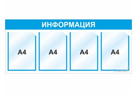 Стенд информационный 3012, 1000х420 ммм, 4 карм А4