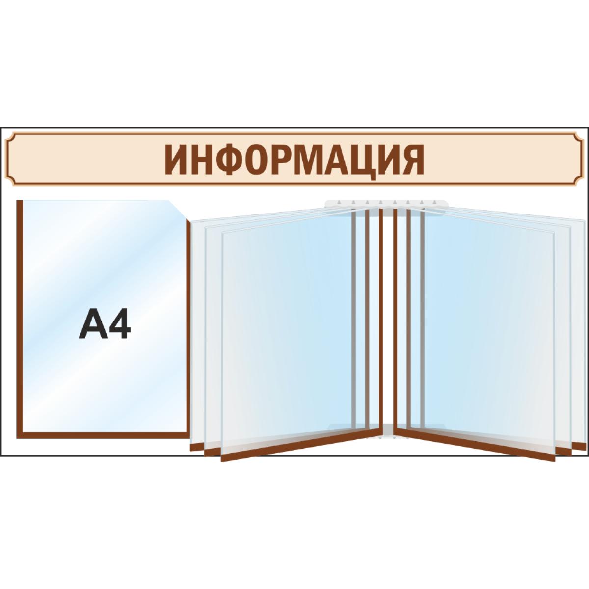 Стенд информационный 3201, 750*420 мм, книга,карм А4