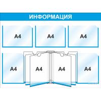 Стенд информационный 3215, 1000*660 мм, 5 карманов А4, книга А4