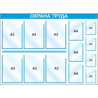 Стенд информационный на 6 карманов А3, 3 кармана А4 и 4 карманов А5