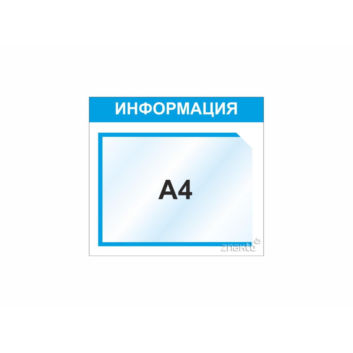 Стенд информационный 3010, 345*315 мм, 1 карм А4
