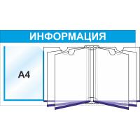 Стенд информационный 3201, 755*400 мм, книга,карм А4