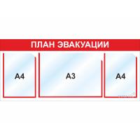 Стенд информационный 3101, 950*420 мм, 2 карм А4, А3