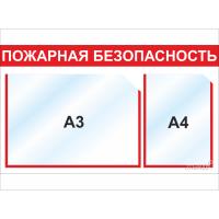 Стенд информационный 3100, 720*420 мм, 1 карм А4, А3
