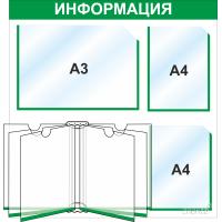 Стенд информационный 3206, 700*510 мм,2 кармана А4, 1 карман А3, книга А4