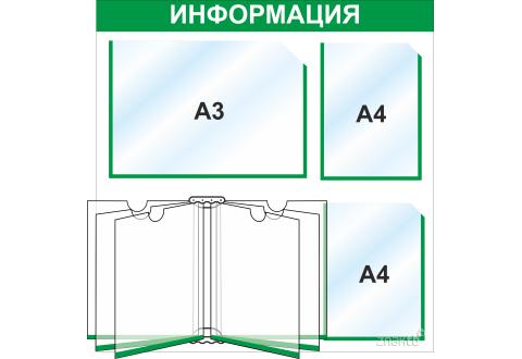 Стенд информационный 3206, 700*510 мм, 2 кармана А4, 1 карман А3, книга А4