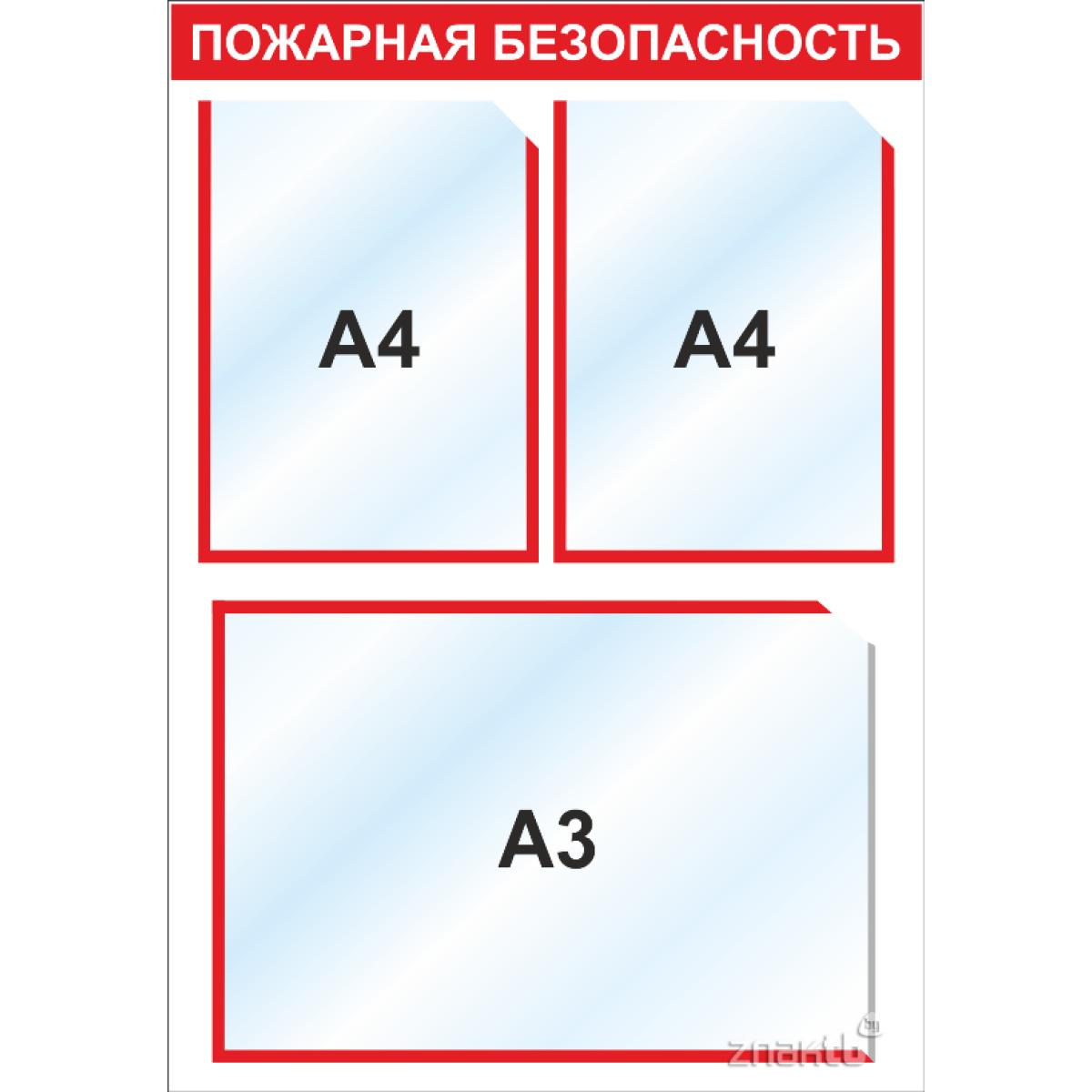 Стенд информационный 3106, 720*500 мм,  2 карм А4,А3