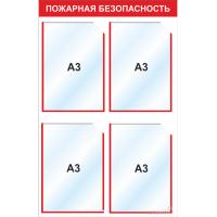 Стенд информационный 3103, 980*670 мм,  4 карм. А3