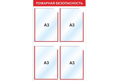 Стенд информационный 3103, 700*1050 мм,  4 карм. А3