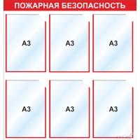 Стенд информационный 3104, 1000*1050 мм,  6 карм. А3