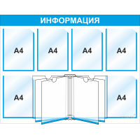Стенд информационный 3204,1000х780 мм, 5 карм А4,книга