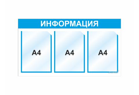Стенд информационный 3005 750х420 мм, 3 карм А4,