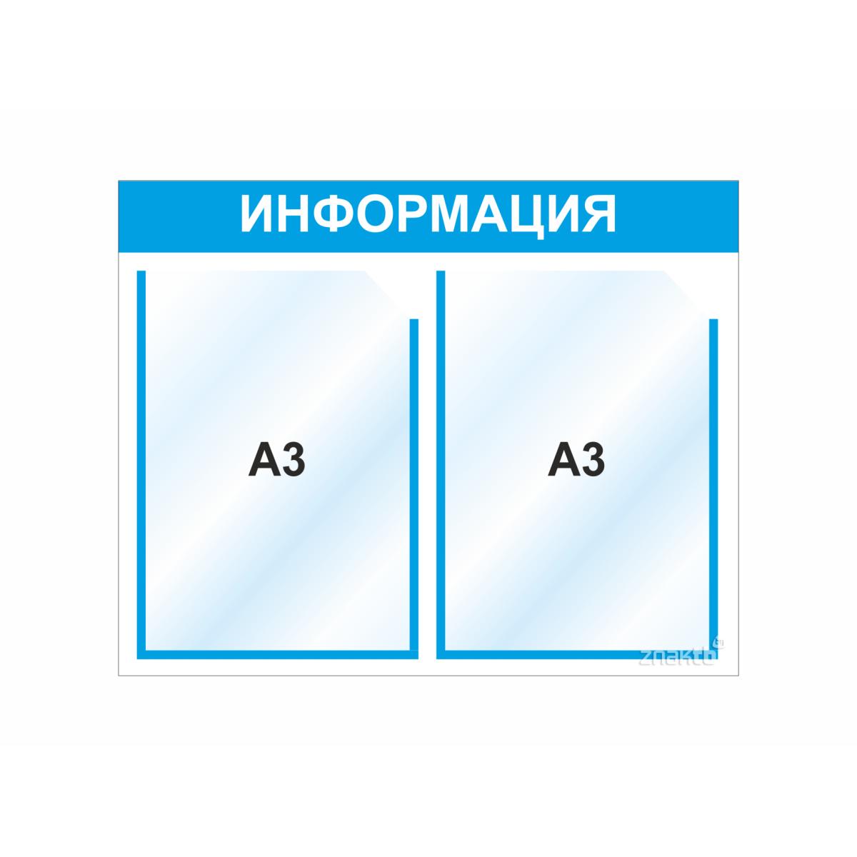 Стенд информационный  700*520мм, 2 карм А3, эконом