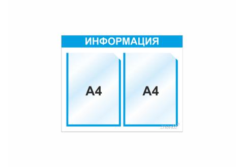 Стенд информационный 3003, 510*400 мм, 2 карм А4