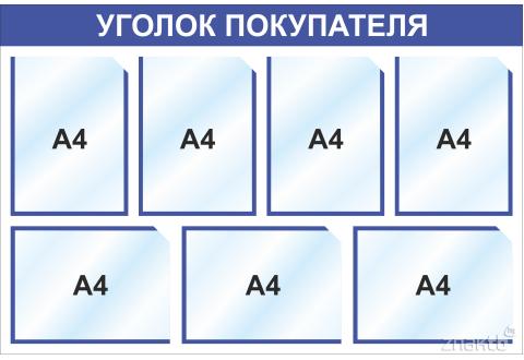Стенд информационный  3006, 1000*700 мм, 7 карм А4