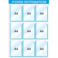 Стенд информационный 3008  755*1025 мм, 9 карм А4