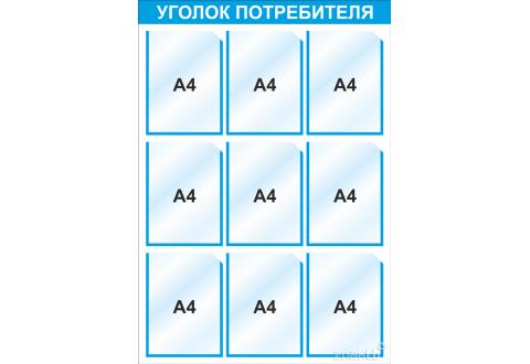 Стенд информационный 3008  750*1080 мм, 9 карм А4