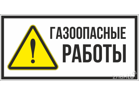 535 Знак Газоопасные работы