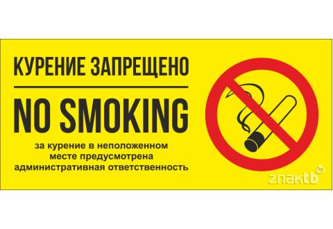 582 Знак Курение запрещено (В трех цветах)