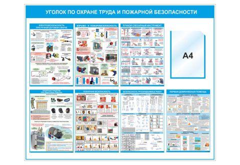 Стенд информационный по охране труда и пожарной безопасности, 1220*1000 мм
