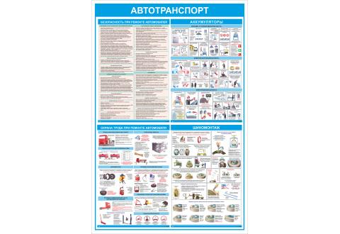 """Стенд информационный """" Автотранспорт """" 1200*800 мм"""